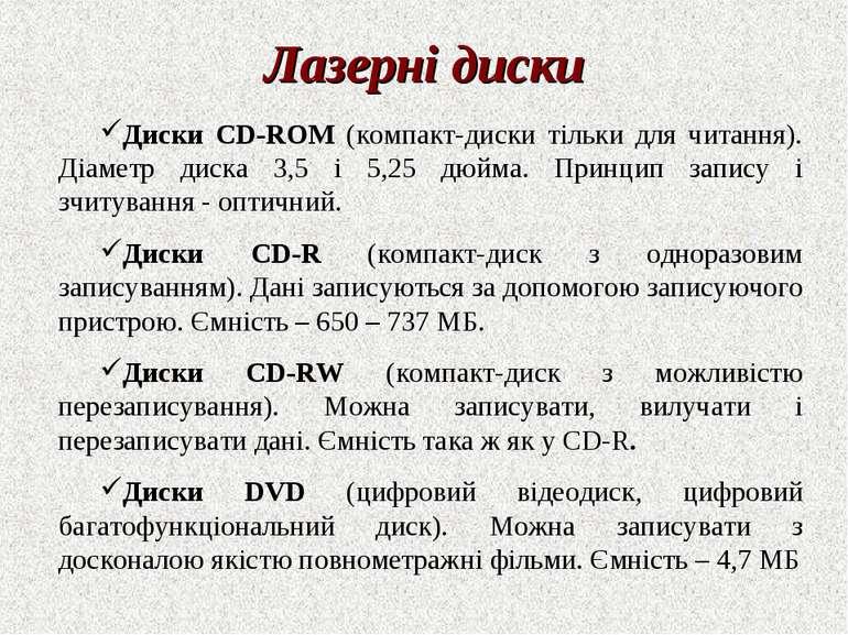 Лазерні диски Диски CD-ROM (компакт-диски тільки для читання). Діаметр диска ...