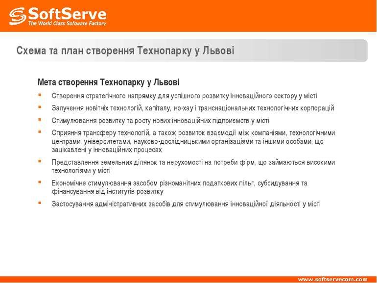 Схема та план створення Технопарку у Львові Мета створення Технопарку у Львов...