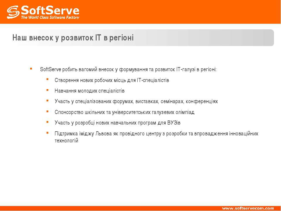 Наш внесок у розвиток ІТ в регіоні SoftServe робить вагомий внесок у формуван...
