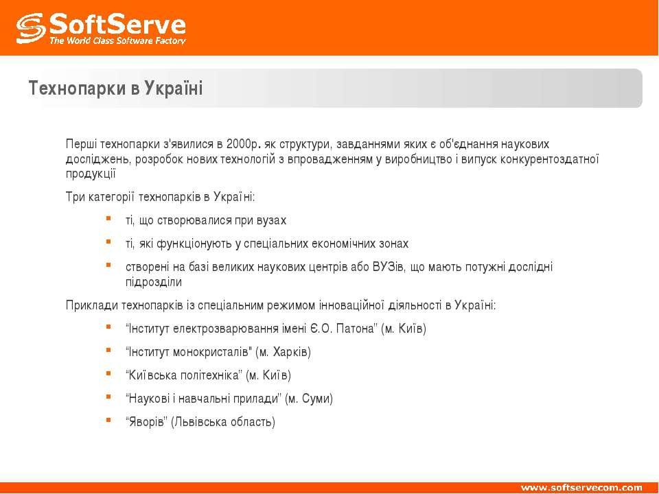 Технопарки в Україні Перші технопарки з'явилися в 2000р. як структури, завдан...
