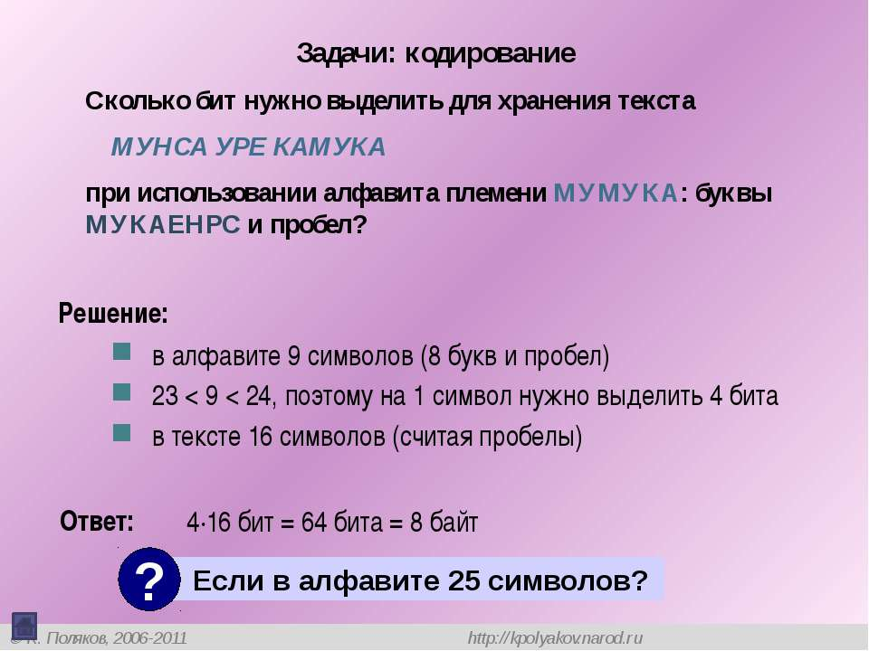 Задачи: кодирование Сколько бит нужно выделить для хранения текста МУНСА УРЕ ...