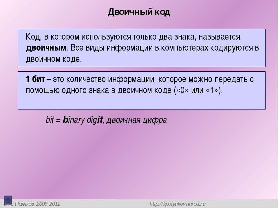 Формула Хартли (1928) I – количество информации в битах N – количество вариан...