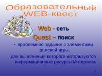 * Web - сеть Quest – поиск проблемное задание с элементами ролевой игры, для ...