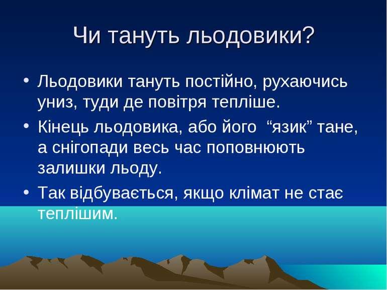 Чи тануть льодовики? Льодовики тануть постійно, рухаючись униз, туди де повіт...