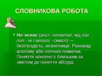 СЛОВНИКОВА РОБОТА Но нсенс (англ. nonsense, від лат. non - ні і sensus - смис...