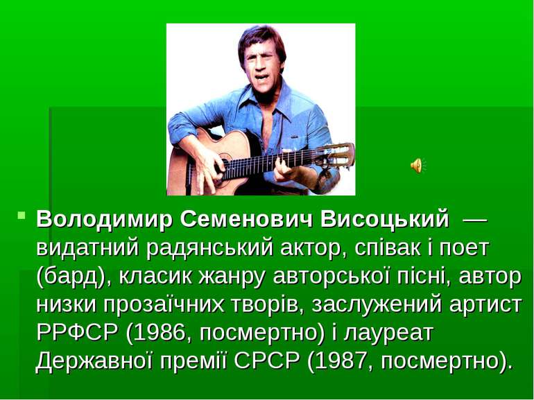 Володимир Семенович Висоцький — видатний радянський актор, співак і поет (ба...