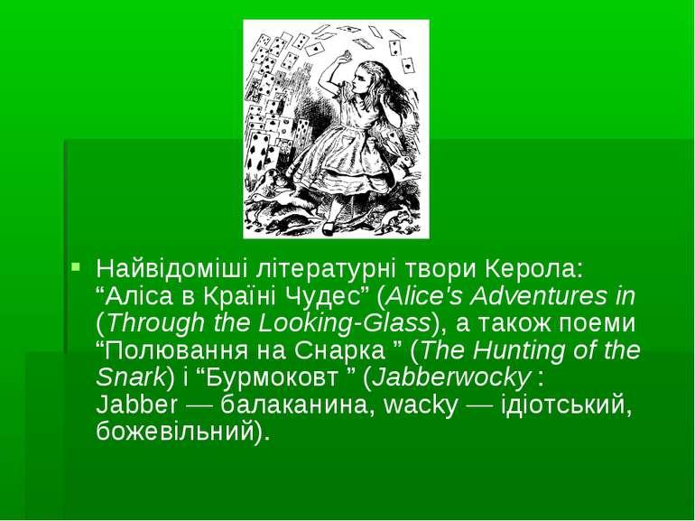 """Найвідоміші літературні твори Керола: """"Аліса в Країні Чудеc"""" (Alice's Adventu..."""