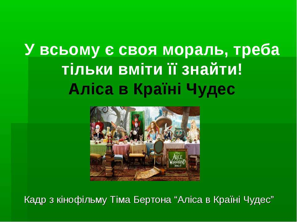 """Кадр з кінофільму Тіма Бертона """"Аліса в Країні Чудес"""" У всьому є своя мораль,..."""