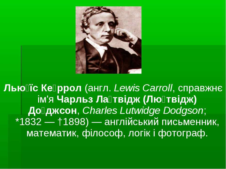 Лью їс Ке ррол (англ. Lewis Carroll, справжнє ім'я Чарльз Ла твідж (Лю твідж)...