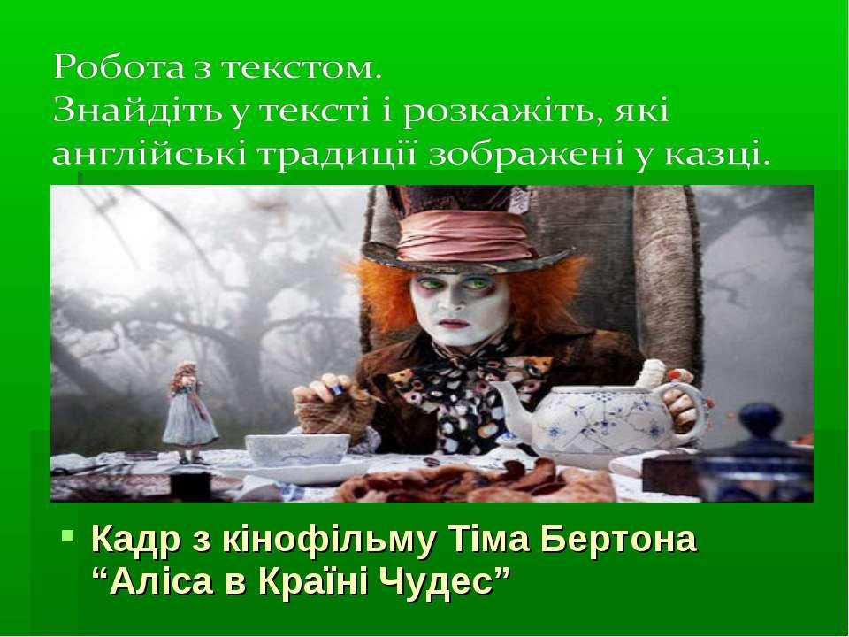 """Кадр з кінофільму Тіма Бертона """"Аліса в Країні Чудес"""""""