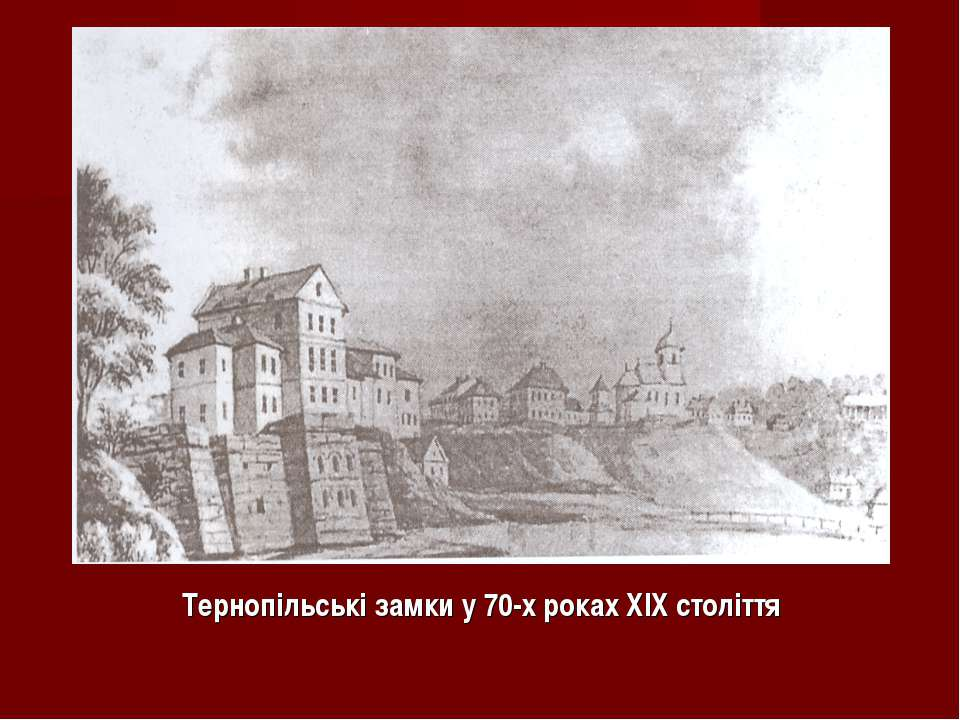 Тернопільські замки у 70-х роках ХІХ століття