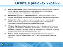 Освіта в регіонах України Київ та Севастополь значно випереджують решту регіо...