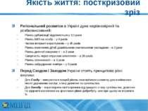 Якість життя: посткризовий зріз Регіональний розвиток в Україні дуже нерівном...