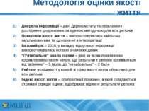 Методологія оцінки якості життя Джерела інформації – дані Держкомстату та нез...