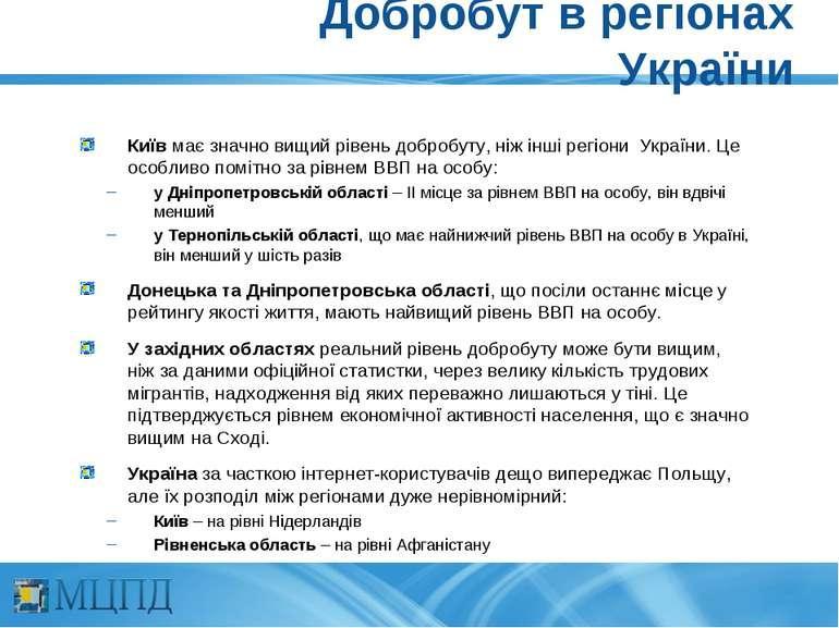 Добробут в регіонах України Київ має значно вищий рівень добробуту, ніж інші ...