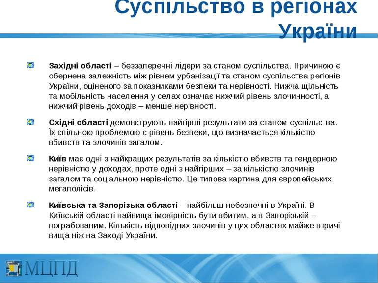 Суспільство в регіонах України Західні області – беззаперечні лідери за стано...