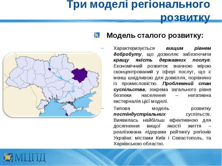 Три моделі регіонального розвитку Модель сталого розвитку: Характеризується в...