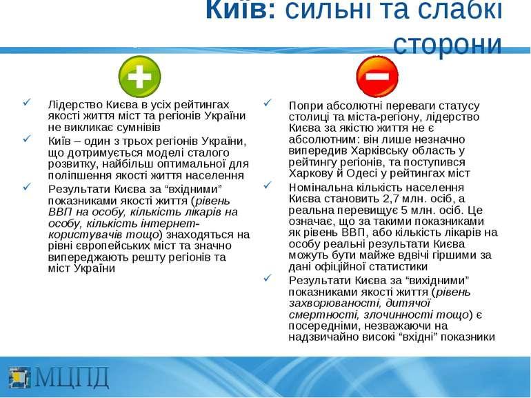 Київ: сильні та слабкі сторони Лідерство Києва в усіх рейтингах якості життя ...
