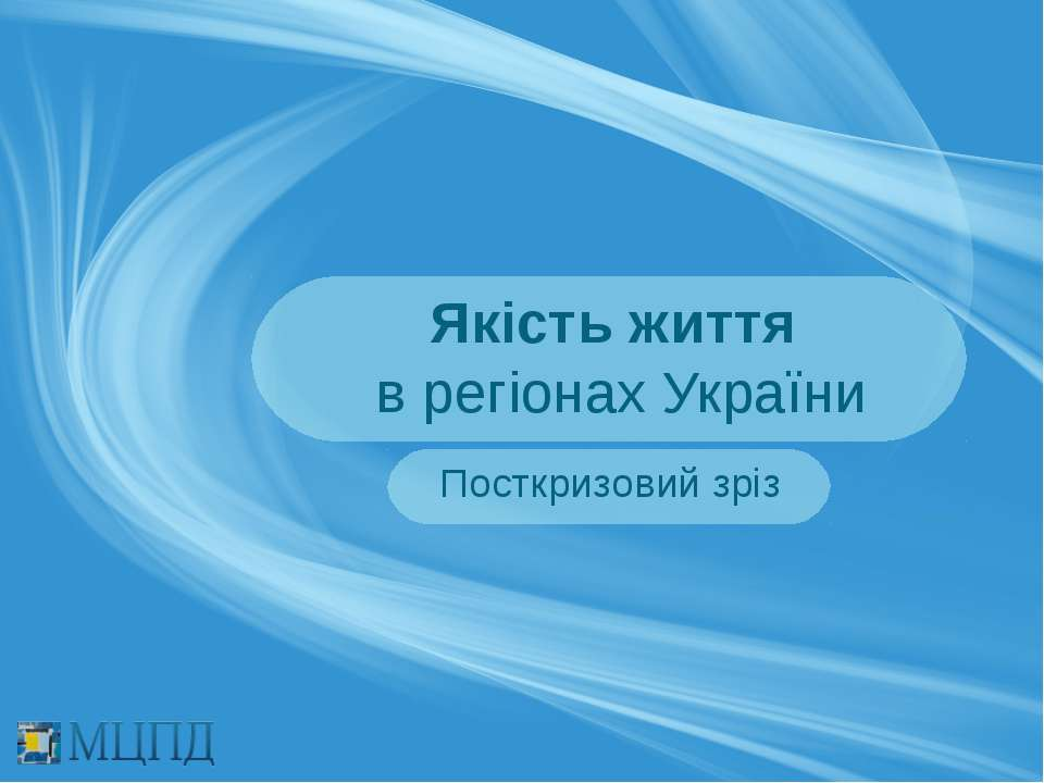 Якість життя в регіонах України Посткризовий зріз