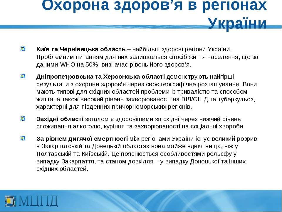 Охорона здоров'я в регіонах України Київ та Чернівецька область – найбільш зд...