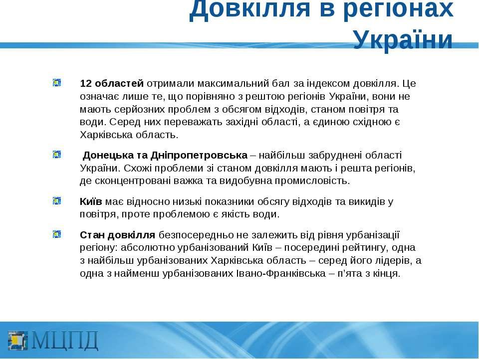 Довкілля в регіонах України 12 областей отримали максимальний бал за індексом...