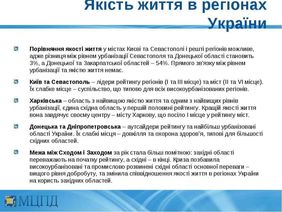 Якість життя в регіонах України Порівняння якості життя у містах Києві та Сев...