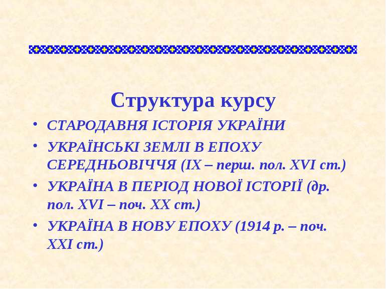 Структура курсу СТАРОДАВНЯ ІСТОРІЯ УКРАЇНИ УКРАЇНСЬКІ ЗЕМЛІ В ЕПОХУ СЕРЕДНЬОВ...