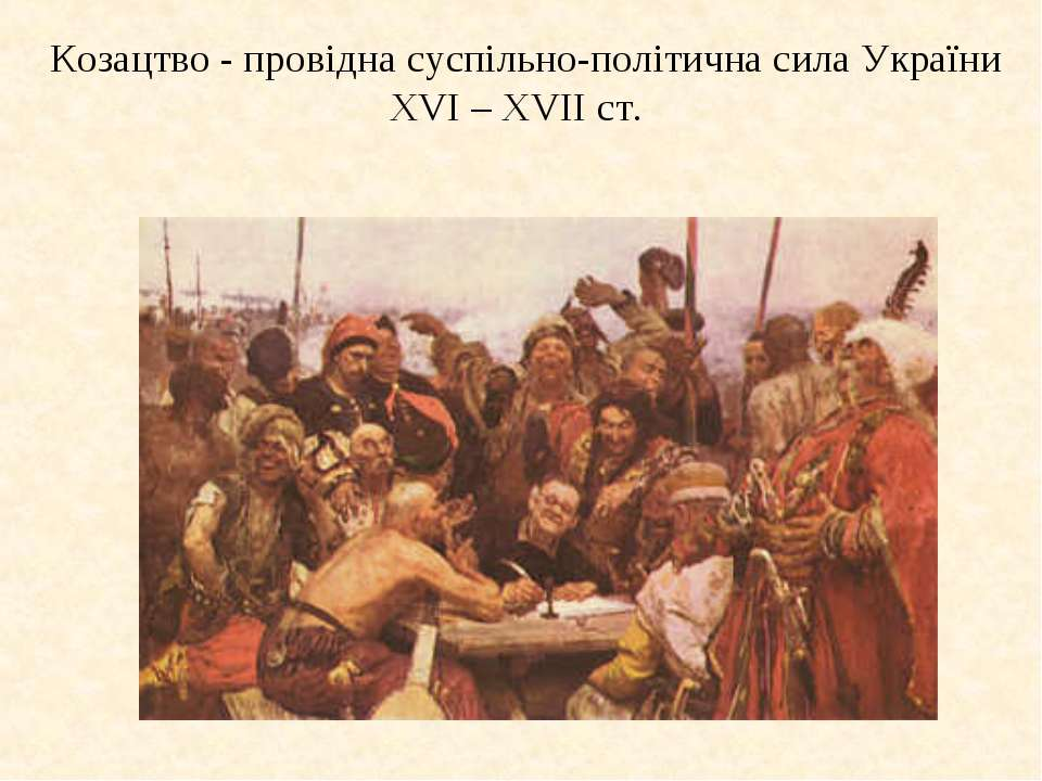 Козацтво - провідна суспільно-політична сила України ХVІ – XVІІ ст.