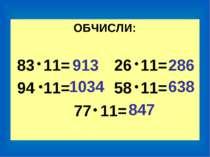 ОБЧИСЛИ: 83 11= 26 11= 94 11= 58 11= 77 11= 913 1034 286 638 847