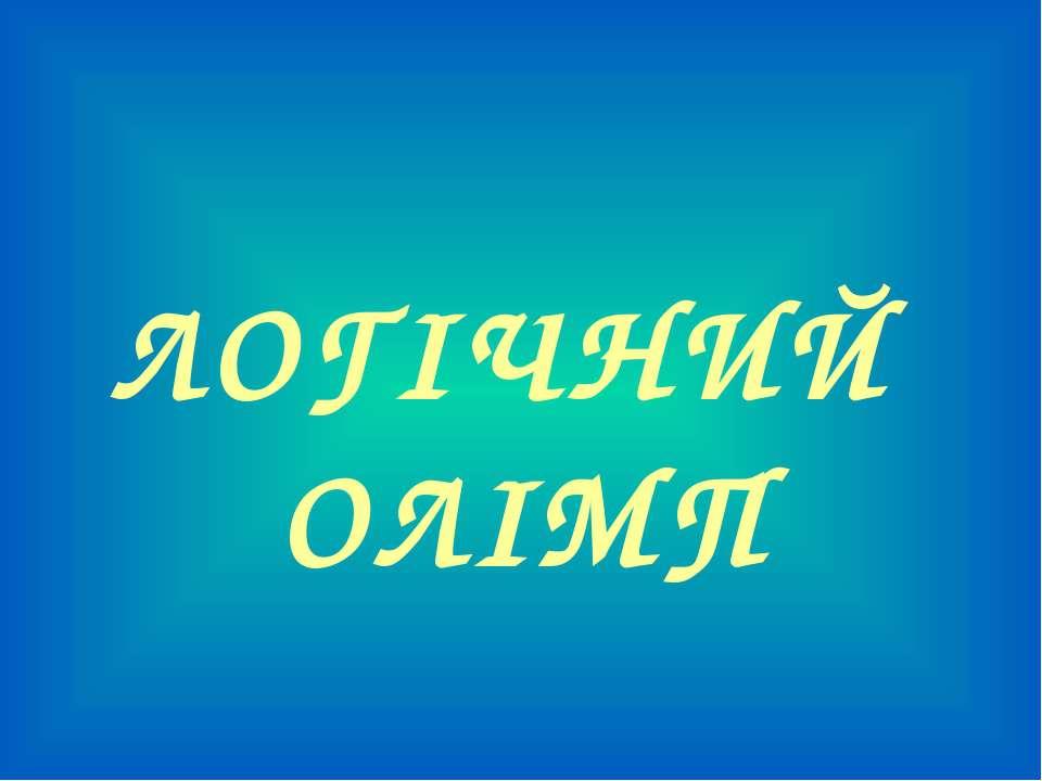 ЛОГІЧНИЙ ОЛІМП