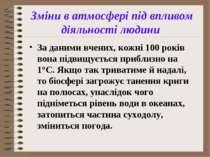 Зміни в атмосфері під впливом діяльності людини За даними вчених, кожні 100 р...