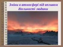 Зміни в атмосфері під впливом діяльності людини
