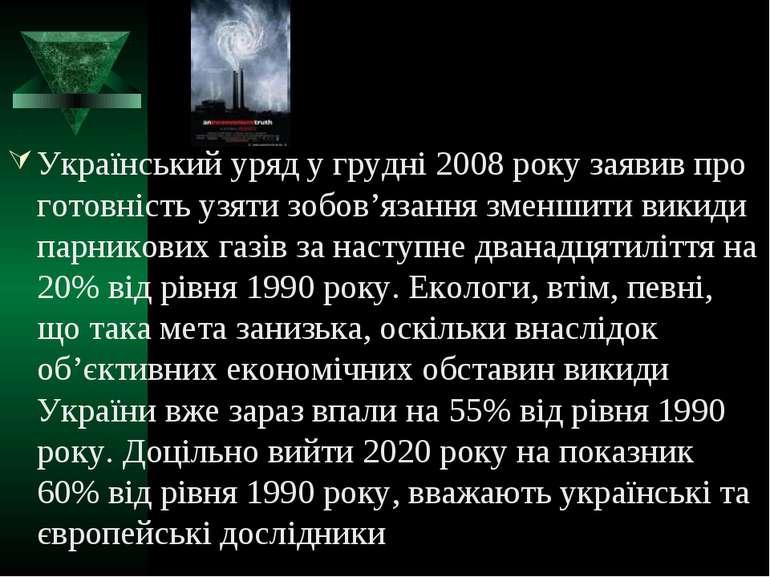 Український уряд у грудні 2008 року заявив про готовність узяти зобов'язання ...