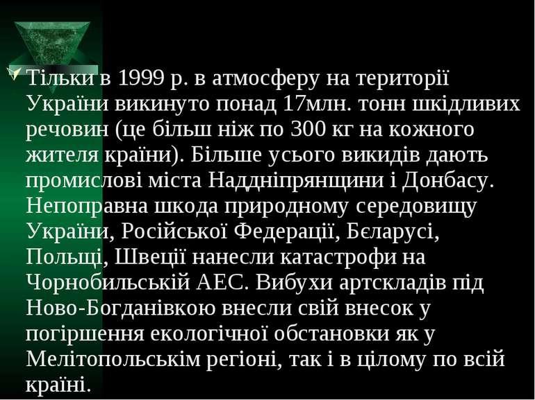 Тільки в 1999 р. в атмосферу на території України викинуто понад 17млн. тонн ...