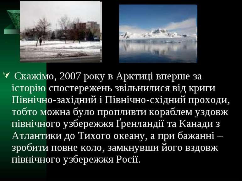 Скажімо, 2007 року в Арктиці вперше за історію спостережень звільнилися від к...
