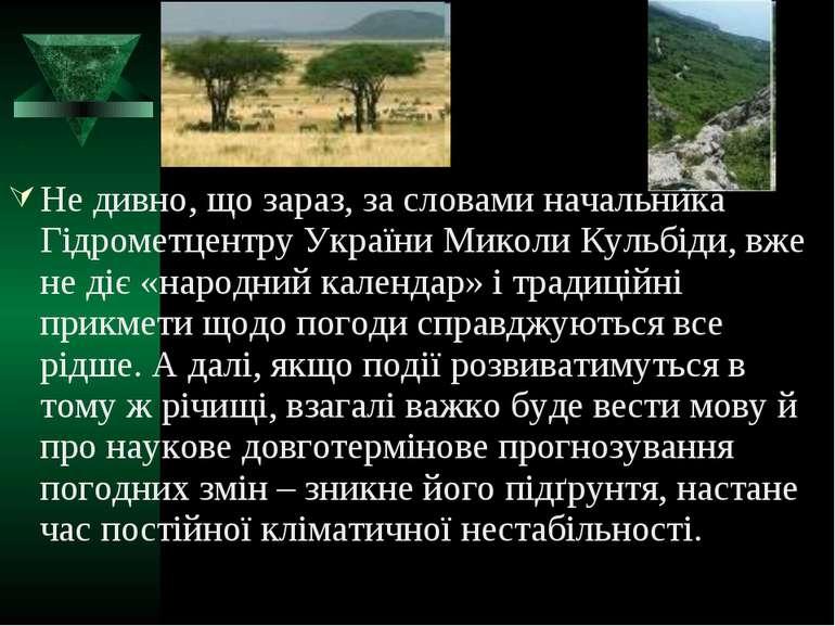 Не дивно, що зараз, за словами начальника Гідрометцентру України Миколи Кульб...