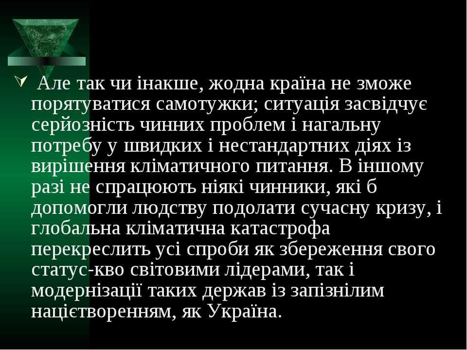 Але так чи інакше, жодна країна не зможе порятуватися самотужки; ситуація зас...