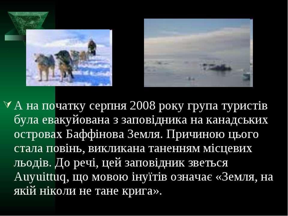 А на початку серпня 2008 року група туристів була евакуйована з заповідника н...