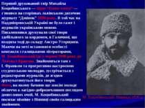 """Перший друкований твір Михайла Коцюбинського — вірш """"Наша хатка"""" — з'явився н..."""