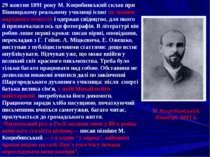 29 жовтня 1891 року М. Коцюбинський склав при Вінницькому реальному училищі і...