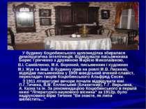 У будинку Коцюбинського щопонеділка збиралася демократична інтелігенція. Відв...
