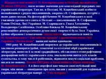 Відкриття пам'ятника І. П. Котляревському в Полтаві, що відбулося 28 липня 19...
