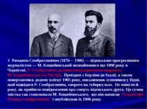 З Романом Сембратовичем (1876— 1906) — віденським прогресивним журналістом — ...