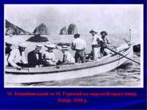 М. Коцюбинський та М. Горький на морській прогулянці. Капрі, 1910 р.