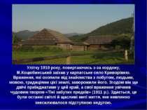 Улітку 1910 року, повертаючись з-за кордону, М.Коцюбинський заїхав у карпатсь...