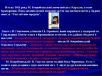 Влітку 1911 року М. Коцюбинський знову поїхав у Карпати, в село Криворівню. Й...