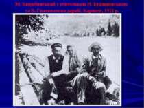 М. Коцюбинський з учителькою Н. Будзиновською та В. Гнатюком на дарабі. Карпа...