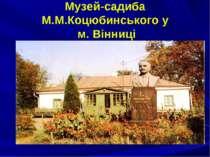 Музей-садиба М.М.Коцюбинського у м. Вінниці
