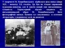 У творчості М. Коцюбинського відбилася ціла епоха кінця ХІХ – початку ХХ стол...