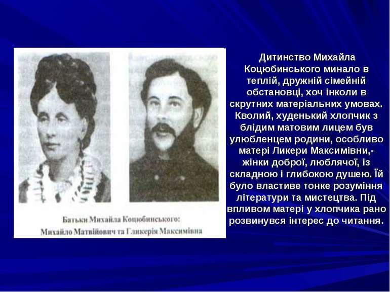 Дитинство Михайла Коцюбинського минало в теплій, дружній сімейній обстановці,...